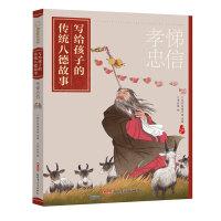 写给孩子的传统八德故事・孝悌忠信(适读年龄9-12,弘扬中华民族传统美德,提升孩子核心素养,坚定文化自信)