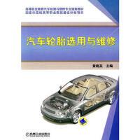 正版书籍 汽车轮胎选用与维修 黄晓英 机械工业出版社