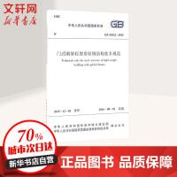 门式刚架轻型房屋钢结构技术规范:GB 51022-2015 中华人民共和国住房和城乡建设部,中华人民共和国国家质量监督检