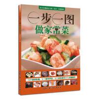 【二手书8成新】一步一图做家常菜 食尚小米 北京科学技术出版社