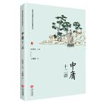 《〈中庸〉十二讲》(传统文化涵养大学生价值观论丛)