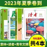 4本打包 读者2021年合订本夏季卷+意林合订本2021年夏季卷69卷+青年文摘2021年合订本66卷加送意林作文素材学