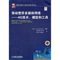 移动宽带多媒体网络:4G技术、模型和工具 (葡)克莱依雅 编著,赵军辉 等译 9787111350729 机械工业出版社