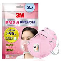 3M 口罩 9501C KN95 颗粒物防护口罩 耳带式有呼气阀 防PM2.5防雾霾(3只/包)