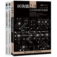 区块链安全技术指南+以太坊技术详解与实战+区块链2.0以太坊应用开发指南以太坊