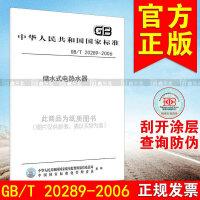 GB/T 20289-2006储水式电热水器