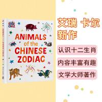 英文原版绘本Animals of the Chinese Zodiac中国十二生肖 Eric Carle卡尔爷爷英文绘
