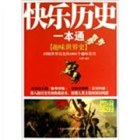 【二手书8成新】趣味世界史(回顾世界历史的1001个趣味常识 石�S 9787546348872