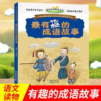 有趣的成语故事 儿童文学读物小学生三四五六年级课外书必读班主任推荐8-12岁课外阅读书籍3-6年级少儿图书