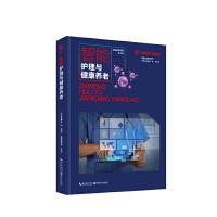 智能医学工程丛书・智能护理与健康养老