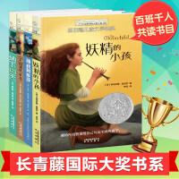 长青藤国际大奖小说书系(共4册)妖精的小孩+寻找阿加莎+宇宙最后一本书+地下121天