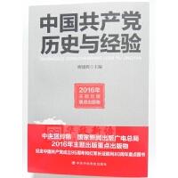中国共产党历史与经验 2016年主题出版重点出版物 纪念中国共产党成立95周年和红军长征胜利80周年重点图书