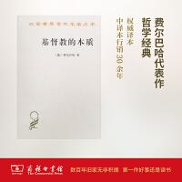 基督教的本质/汉译世界学术名著丛书 【德】费尔巴哈 商务印书馆
