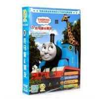 原装正版 托马斯和他的朋友们 10DVD 高清小火车故事卡通动画片中英文dvd光盘碟片