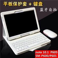 三星p600平板保护套P605保护套 note 10.1寸蓝牙键盘 sm-p601皮套