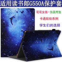 读书郎G550A学生平板电脑皮套10.1英寸家教机学习机G550A保护套