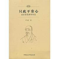[二手旧书9成新],只此平常心:南泉普愿禅学研究,尹文汉,9787516147900,中国社会科学出版社