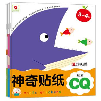 神奇贴纸 3-4岁 (全3册)