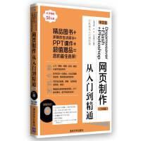 中文版Dreamweaver+Flash+Photoshop网页制作从入门到精通(CS6版)(配光盘)(学电脑