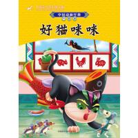 中国动画经典升级版:好猫咪咪