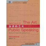 演讲的艺术课堂活动教师手册