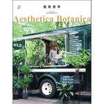植物美学-与花草相伴的日子  中文版