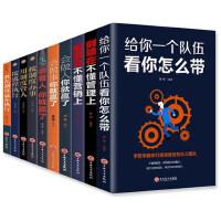 全10册 领导者管理的成功法则企业领导力企业管理书籍给你一个队伍看你怎么带企业管理员工实用现代中层领导管理书籍畅销书排