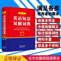 *英语短语双解词典(第2版)徐美莲主编著图书籍商务印书馆国际有限公司