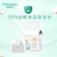 全棉时代袋装四连包婴儿口手湿巾15x20cm100片/套