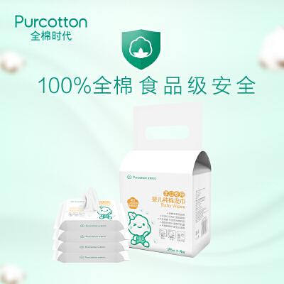 全棉时代   袋装四连包婴儿口手湿巾 15x20cm 100片/套
