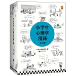 小学生心理学漫画(全六册)