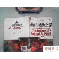 【旧书8成新】动物与植物之谜 封面有破埙