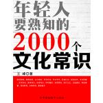 年轻人要熟知的2000个文化常识(电子书)