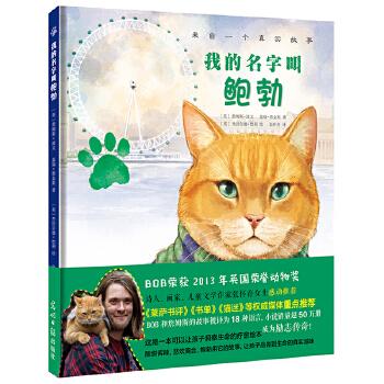我的名字叫鲍勃 电影流浪猫鲍勃原著作者送给小朋友的绘本。