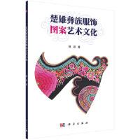 楚雄彝族服饰图案艺术鉴赏