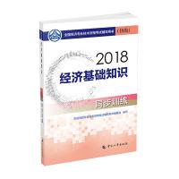经济师初级2019 经济基础知识教材(初级)同步训练(教辅图书2019考试适用)