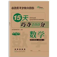 15天巧�Z100分��W四年�上��20秋(北��大�n�税�)全新版
