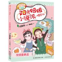 [二手旧书9成新]阳光姐姐小说派 精华版 友情蛋黄派,伍美珍,9787115489579,人民邮电出版社