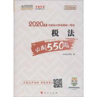 税法必刷550题 微课版 2020 中华会计网校 编