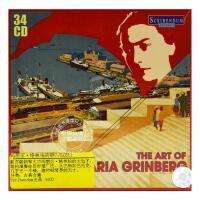现货 [中图音像][进口CD]玛丽亚・格林帕的钢琴艺术 34CD The Art of Maria Grinberg