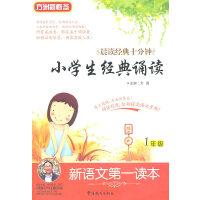 新语文第一读本・小学生经典诵读(1年级)