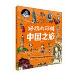 好玩的环游中国之旅