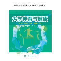 大学体育与健康(杨英) 杨英,袁绍辉 主编