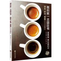 我的靠前本咖啡书:烘豆、手冲、萃取的接近解析 (韩)辛基旭 著;具仁淑 译