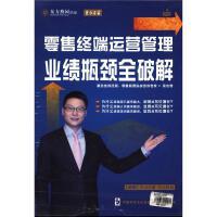东方名家-业绩瓶颈全破解-零售终端运营管理(12集4碟)DVD(附赠学习手册汽车伴侣)