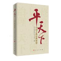 正版 平天下-中国古典治理智慧 人民日报海外版学习小组 深入发掘和阐发其富有时代意义的思想精髓