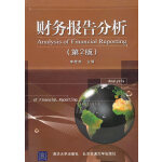 财务报告分析(第2版)