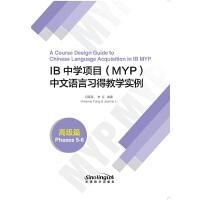 IB 中学项目(MYP)中文语言习得教学实例(高级篇)