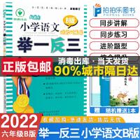 举一反三六年级语文B版读写训练篇2021新版