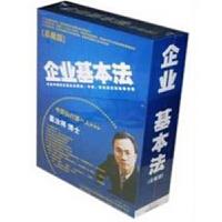 企业基本法4DVD 4CD 姜汝祥